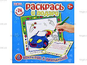 Детская тетрадь «Раскрась и подари» с наклейками, 5351а