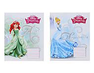 Детские тетради, серия «Princess», Ц632003У, отзывы