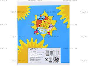 Веселые офсетные тетради для малышей, Ц262071У, фото