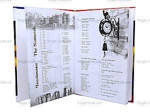 Тетрадь-словарь по английскому языку, 105057, купить