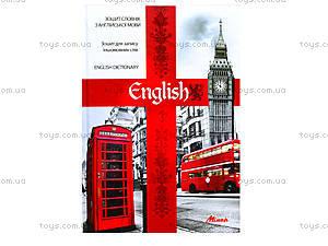 Тетрадь-словарь по английскому языку, 105057, отзывы