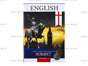 Тетрадь-словарь по английскому языку, 105057, игрушки
