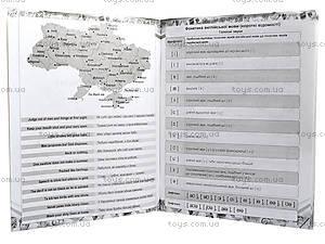 Тетрадь-словарик по английскому языку, 105024, купить