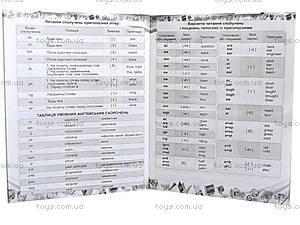 Тетрадь-словарик по английскому языку, 105024, фото