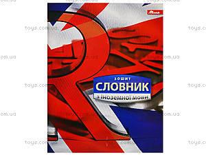 Тетрадь-словарик по английскому языку, 105024, отзывы