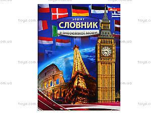 Тетрадь-словарик по английскому языку, 105024, цена