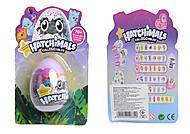 Звери HATCHIMALS в яйце, H71000, отзывы