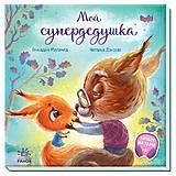 Трогательные книжки: Мой супердедушка (рус), А871010Р, купить