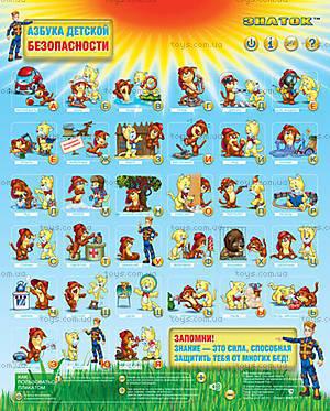 Звуковой плакат «Азбука детской безопасности», REW-K043