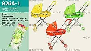 Зимняя коляска для куклы «Ромашки», 826A-1