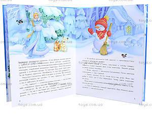 Книга рассказов «Волшебные истории Дедушки Мороза», С298004У, купить
