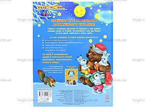 Книга рассказов «Волшебные истории Дедушки Мороза», С298004У, фото