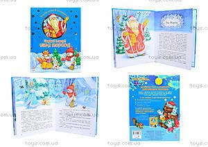 Книга рассказов «Волшебные истории Дедушки Мороза», С298004У