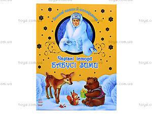 Детские сказки «Волшебные истории Бабушки зимы», С298002У
