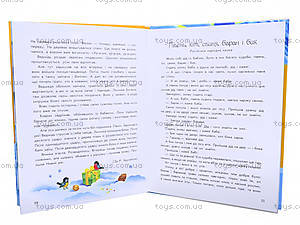 Детские сказки «Волшебные истории Бабушки зимы», С298002У, отзывы