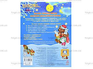 Зимние сказки и рассказы «Волшебные истории Дедушки Мороза», С298003Р, фото