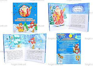 Зимние сказки и рассказы «Волшебные истории Дедушки Мороза», С298003Р