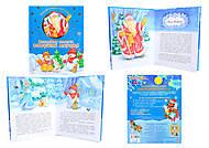Зимние сказки и рассказы «Волшебные истории Дедушки Мороза», С298003Р, купить