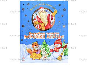 Зимние сказки и рассказы «Волшебные истории Дедушки Мороза», С298003Р, отзывы