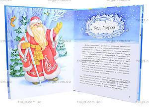 Зимние сказки и рассказы «Волшебные истории Дедушки Мороза», С298003Р, цена
