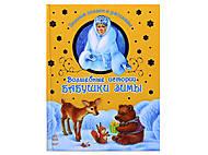 Зимние сказки и рассказы «Волшебные истории Бабушки Зимы», С298001Р