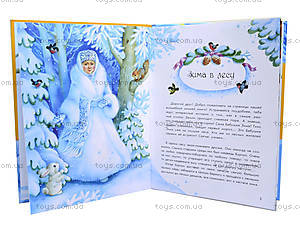 Зимние сказки и рассказы «Волшебные истории Бабушки Зимы», С298001Р, отзывы